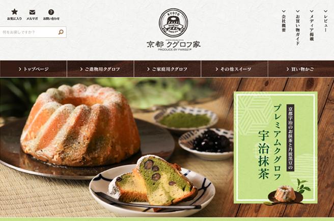 京都クグロフ家 楽天市場店