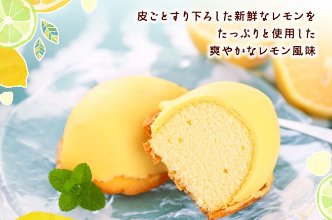 ひなたまこっこ レモンケーキ