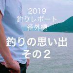 【やなの釣りの思い出】続 熊本・天草の魚たち〜オマ...