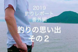 【やなの釣りの思い出】続 熊本・天草の魚たち〜オマール海老はまだ釣れてない〜
