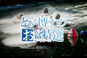 【結果報告】2019年8月お盆特選レースin福岡♪【競艇】