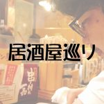 【居酒屋巡り】「焼き鳥大吉」の魅力に迫る