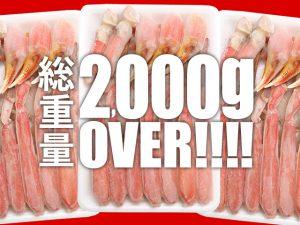 【やなの釣行レポート】サビキでアジ食べ放題?〜ずわい蟹も!?〜