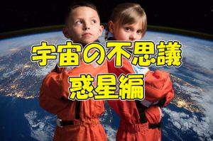 【宇宙の不思議】惑星編