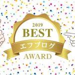 【2019年ランキング】エフブログで今年最も読まれ...