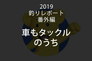 【やなの釣行レポート】車もタックルのうち〜熊本の中古車はJU熊本で決まり〜