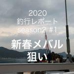 【やなの釣行レポート season2#1  】新春...