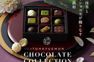伊藤久右衛門 チョコレートコレクション