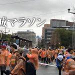 【熊本城マラソン2020】今年も走ってきたよー