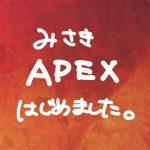 みさき、APEXはじめました。