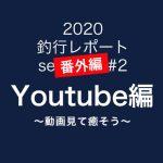 【オススメ!釣り系Youtubeチャンネル】〜極上...