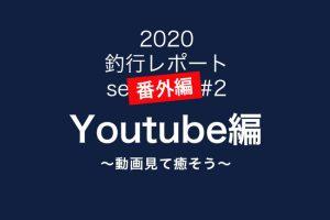 【オススメ!釣り系Youtubeチャンネル】〜極上マットでゆったり視聴〜