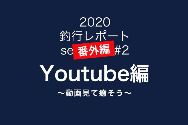 釣り youtube