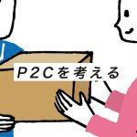 D2Cの次はP2Cがやってくる?個人がモノづくりを...