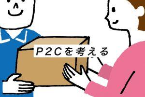 D2Cの次はP2Cがやってくる?個人がモノづくりを実現できる時代へ
