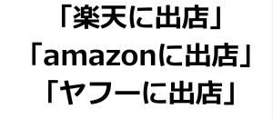 Yahoo!ショッピングや楽天で売れる方法!商品ページが一番大事やで!