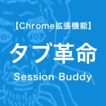 【Chrome拡張機能】あなたのタブ管理に革命 -...
