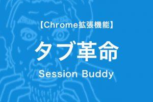 【Chrome拡張機能】あなたのタブ管理に革命 -Session Buddy-