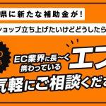 熊本県に「中小企業者業態転換等支援事業補助金」が!...