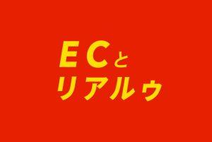 コロナ禍において「EC」はリアルの売上を補完できるのか