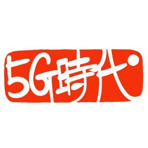 【次代はバーチャル】5Gの到来でスマホでのショッピング体験は終焉を迎える?