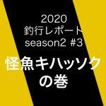 【やなの釣行レポート season2#3 】謎の魚...