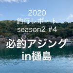 【やなの釣行レポート season2#4 】必釣ア...