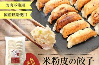 研ちゃん餃子本舗 米粉皮の餃子