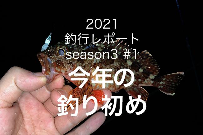 【やなの釣行レポート season3#1 】2021年釣り初め〜潮風を求め〜