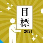【新年】新年明けましたので、2021年の個人的な目...