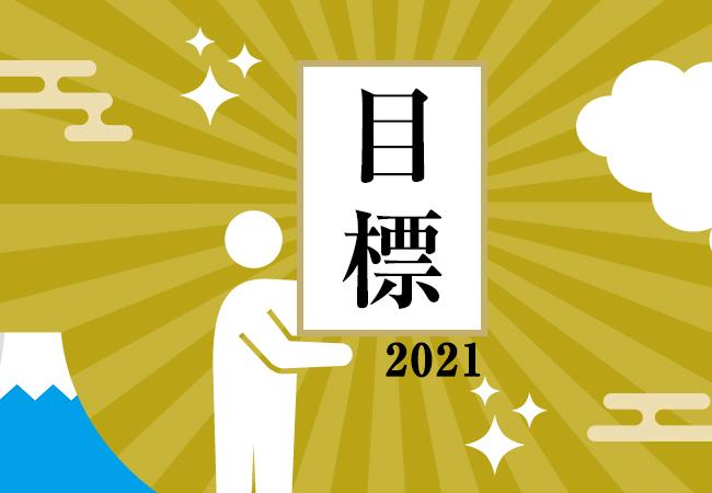 【新年】新年明けましたので、2021年の個人的な目標を立てたいと思います。