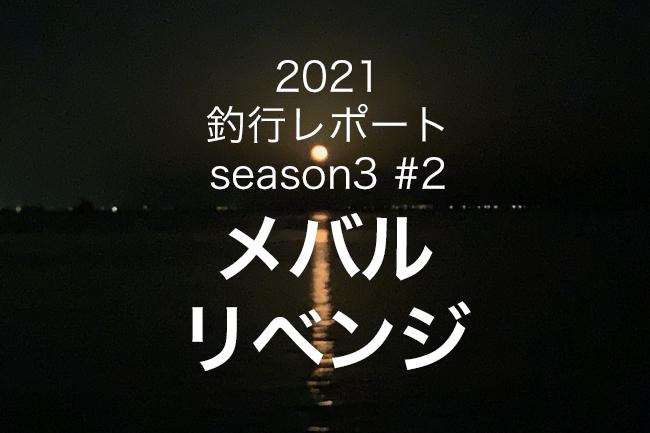 【やなの釣行レポート season3#2 】メバルリベンジ