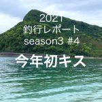 【やなの釣行レポート season3#4 】今年初...