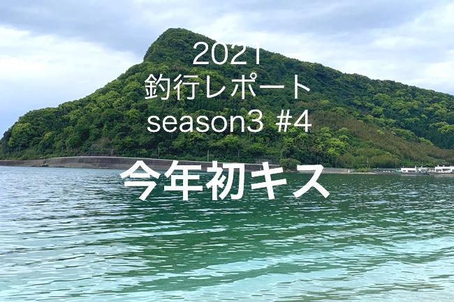 【やなの釣行レポート season3#4 】今年初キス〜もう釣れてるってマジ?〜