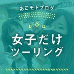 あこモトブログ:No04~同級生と女子ツーリング~
