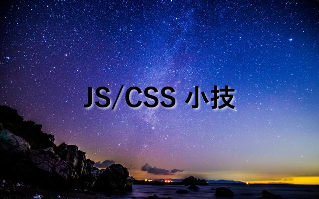 【javascript/css 小技】スクロール時にアニメーションを実行させる考...
