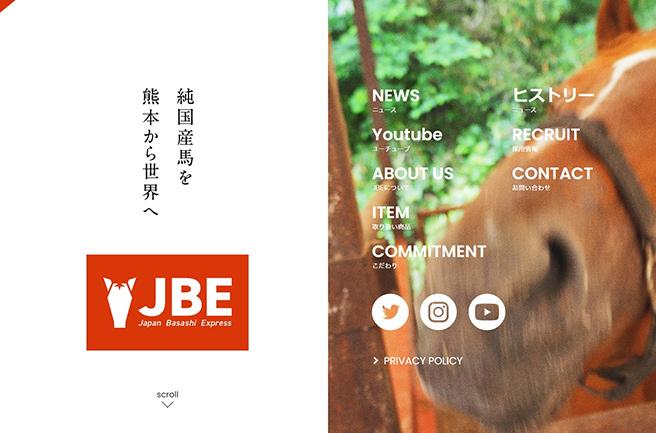 JBE | 純国産馬を熊本から世界へ