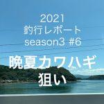 【やなの釣行レポート season3#6 】今年初...