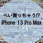 【iPhone13 登場】~j-Phone も負け...