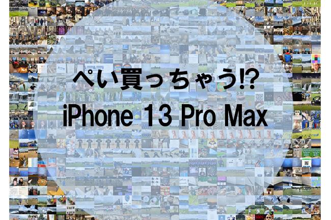 【iPhone13 登場】~j-Phone も負けてられない~