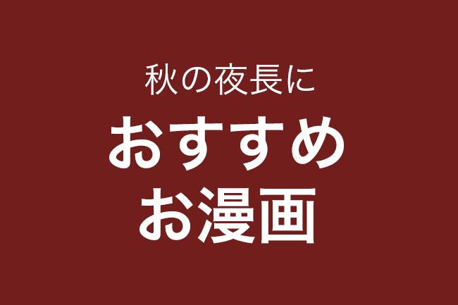 【読書の秋】オススメ漫画〜その1〜