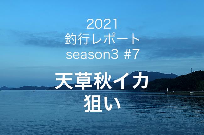 【やなの釣行レポート season3#7】今年初エギング〜秋イカ釣れたってマジ?...