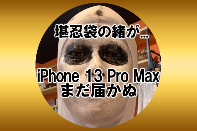 【iPhone13ProMax】~Jphoneは何処へ~