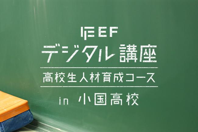 ECスクール -高校生人材育成コース- [デジタル講座]開講 in 小国高校 v...